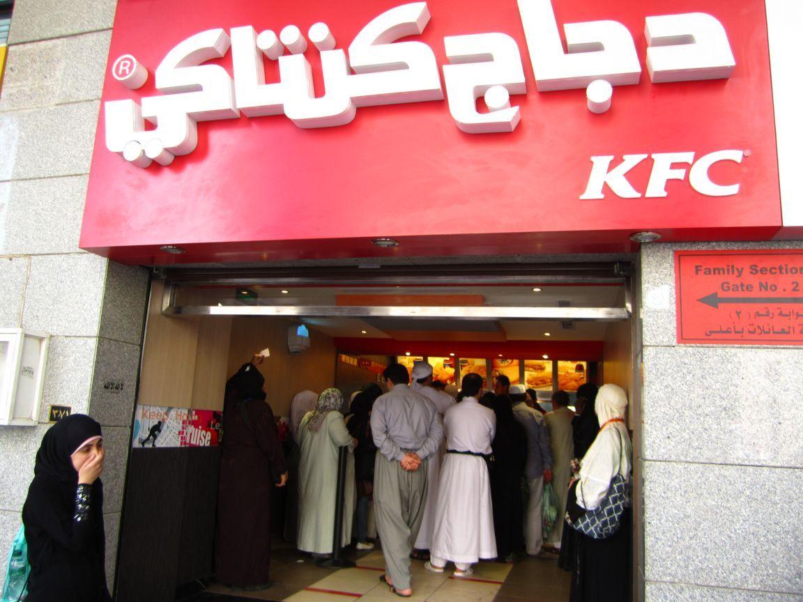 Mecca KFC